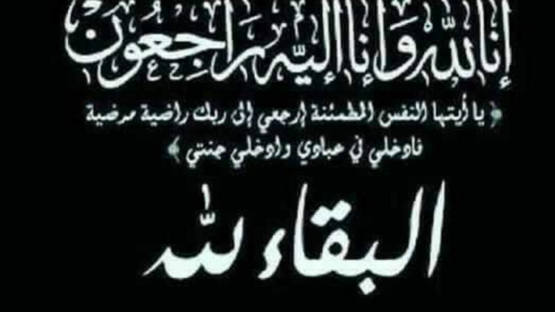 الجمعية المغربية للصحافة الجهوية تنعي الصحافي محمد صابر في وفاة والدته*