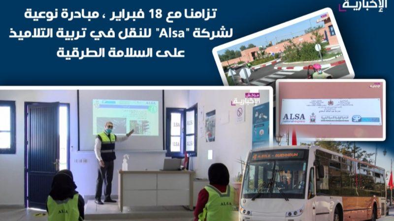 """فيديو : تزامنا مع 18 فبراير ، مبادرة نوعية لشركة """"Alsa"""" للنقل في تربية التلاميذ على السلامة الطرقية"""