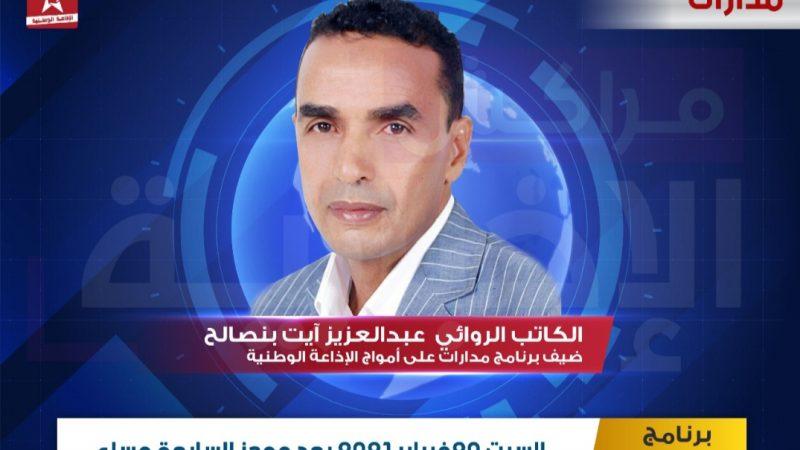 في مدارات هذا المساء : توظيف التاريخ في الكتابة الروائية عند الكاتب المغربي عبدالعزيز آيت بنصالح.