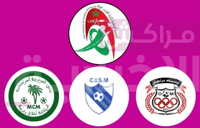 التعادل يحسم مباريات الأندية المراكشية في الجولة 11 من القسم الأول هواة