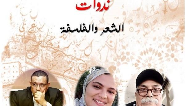 نقاد وباحثون يناقشون علاقة الشعر بالفلسفة في ندوة بمراكش