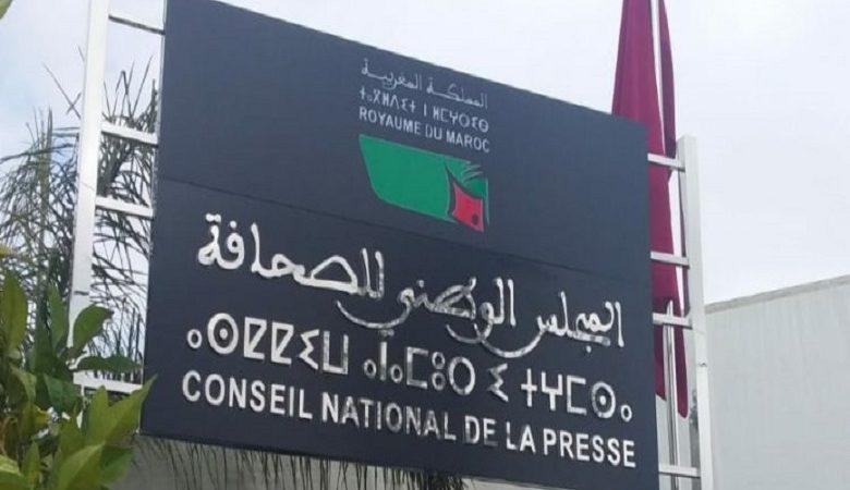 """المجلس الوطني للصحافة يدين انتهاكات قناة """"الشروق"""" ويدعو الإعلام الجزائري لالبتعاد عن كل ما سيسيء للعلاقات الأخوية"""
