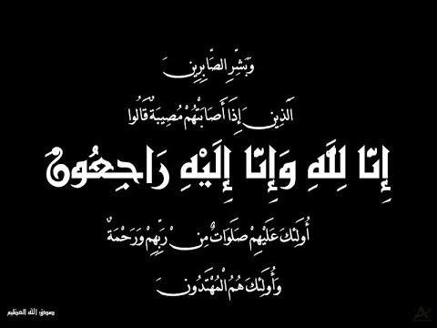 صهر عائلة الزميل محمد موقس في ذمة الله