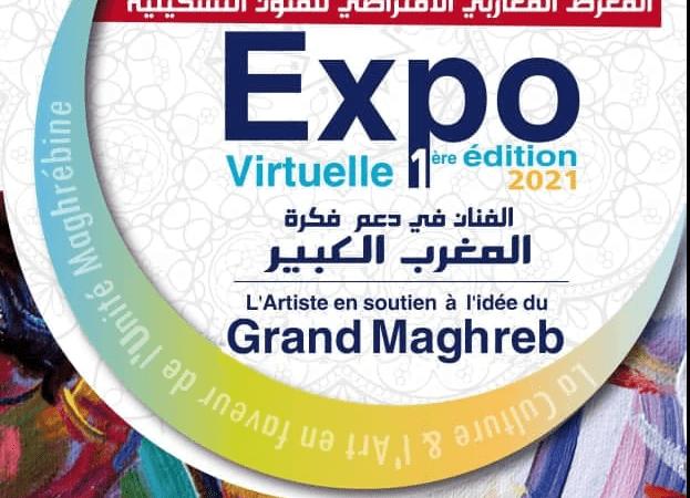 الفنان في دعم فكرة المغرب الكبير شعار المعرض الافتراضي المغاربي العالمي للفنون التشكيلية