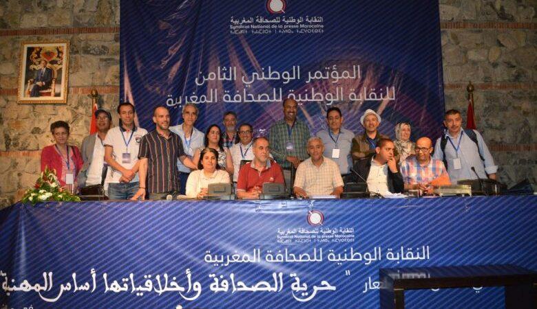 النقابة الوطنية للصحافة المغربية تستنكر حملة الاستهداف والتشهير بالأطر النقابية المنتمية لها والعاملة بالإذاعة والتلفزة