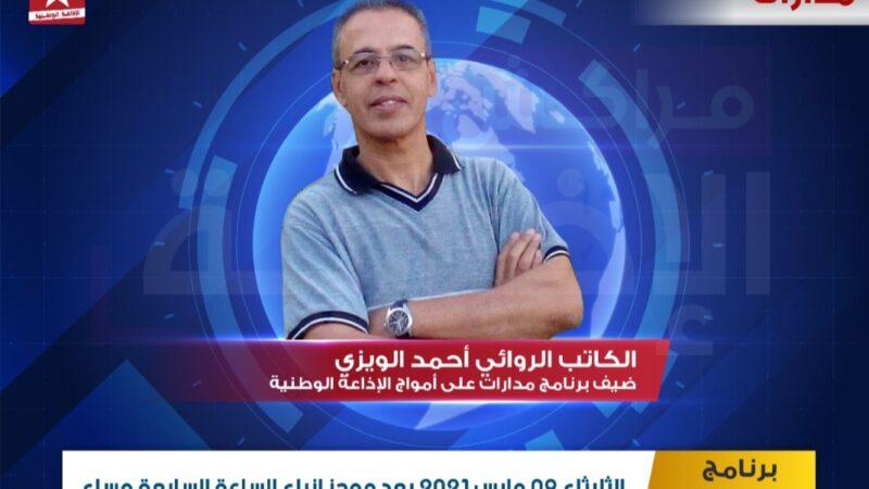 """الكاتب الروائي أحمد الويزي متحدثا في برنامج """"مدارات"""" بالاذاعة الوطنية ."""