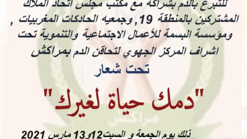 إقامة جوهرة أبواب مراكش تحتضن حملة للتبرع بالدم