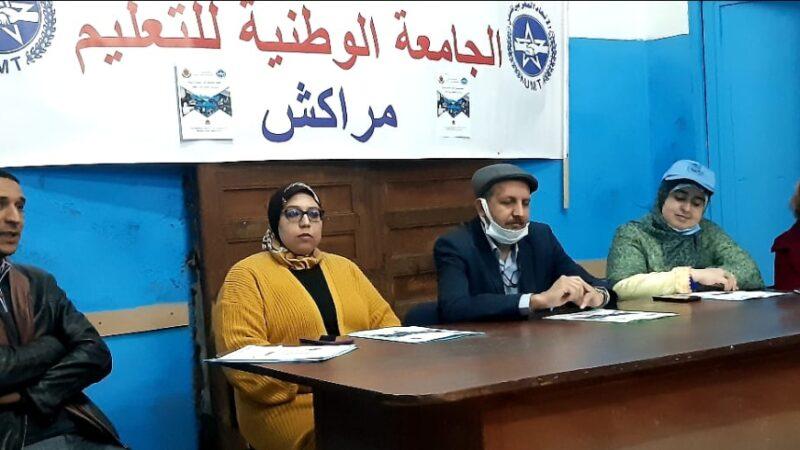 انتخاب يسين بشاري كاتبا عاما لشبيبة الجامعة الوطنية للتعليم بمراكش