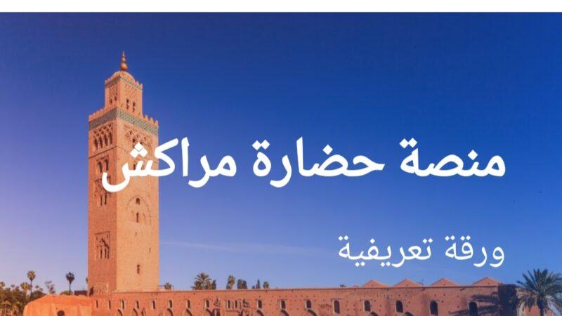 """منصة إلكترونية متخصصة في التعريف بتاريخ مراكش وحضارته الممتدة عبر مئات السنين، تحت إسم """" حضارة مراكش """" ."""