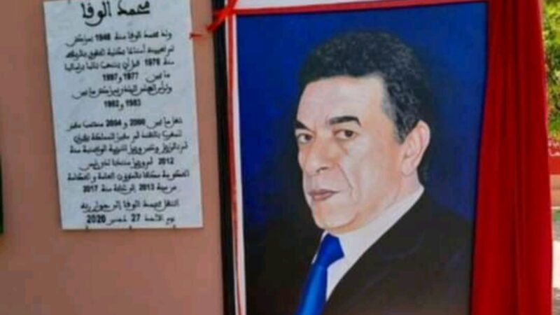 استبدال اسم مؤسسة تعليمية بمراكش باسم الراحل محمد الوفا