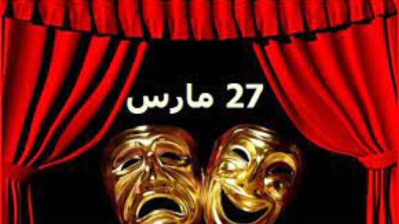 لآلئ مراكشية في اليوم العالمي للمسرح