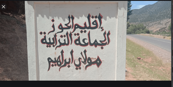 الغموض يلف وفاة شخص أعمى بمنطقة الرحى بمولاي براهيم
