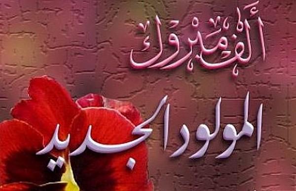 """مولود جديد ببيت  الزميل نور الدين بازين مدير نشر موقع """" كلامكم """""""