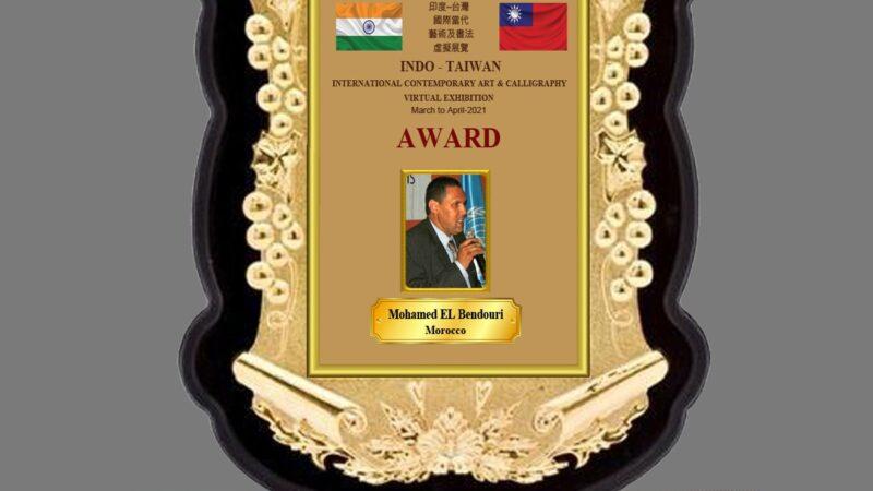 تكريم محمد البندوري على شرف المعرض الدولي الهند – تايوان
