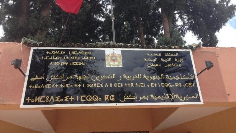 عبد الجبار كريمي مديرا للمركز الجهوي لمهن التربية والتكوين لجهة مراكش اسفي