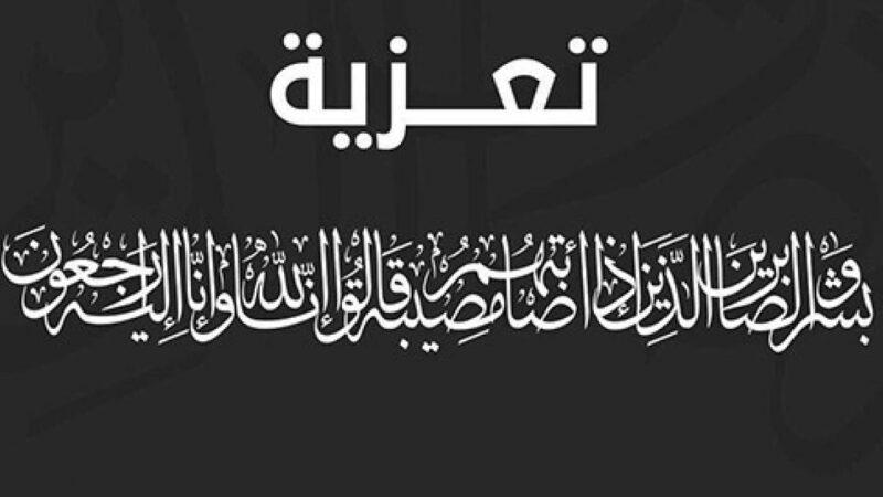 تعزية في وفاة الحاج محمد فرجي الأب الروحي لأبناء حي الدشر تابحيرت