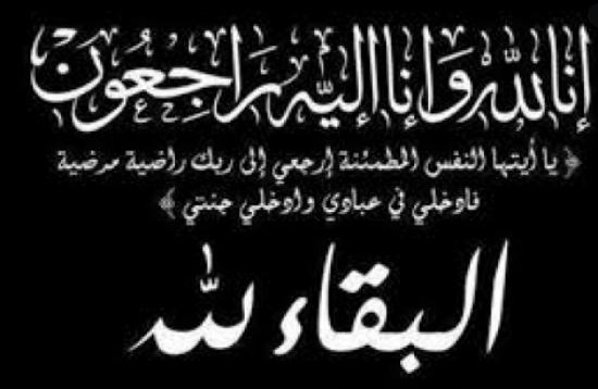 تعزية في وفاة والدة محمد زيزي الإطار بالمديرية الإقليمية لوزارة التربية الوطنية