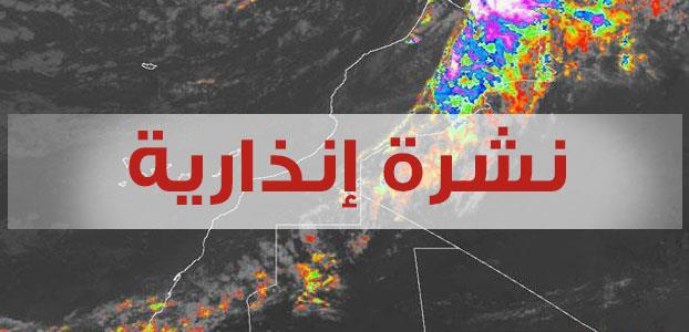 نشرة انذارية..زخات رعدية محليا ورياح قوية اليوم الخميس