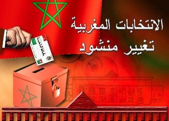 وزارة الداخلية تعلن عن موعد فتح التسجيل في اللوائح الانتخابية.