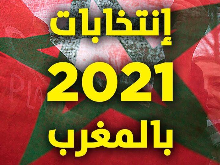 أجندة الانتخابات المقبلة على طاولة المجلس الحكومي ليوم غد