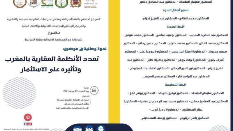 """جامعة القاضي عياض تستضيف ندوة وطنية حول """"تعدد الأنظمة العقارية بالمغربي وتأثيره على الاستثمار"""""""