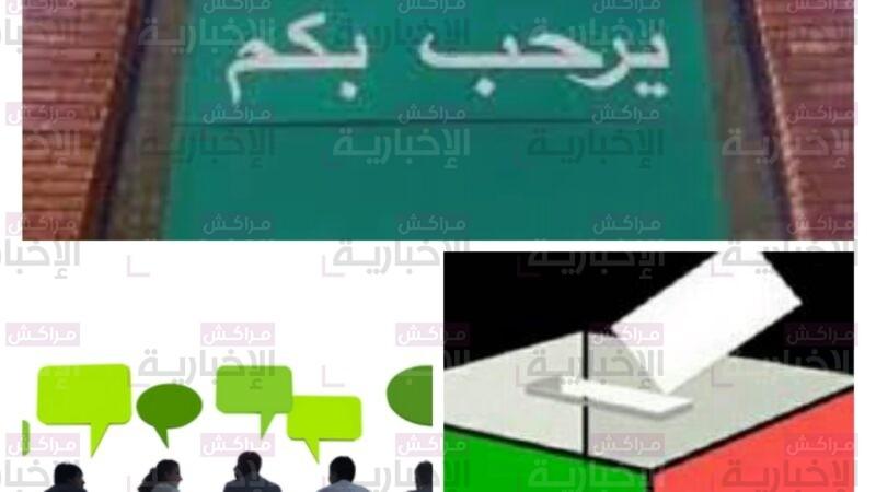 لوائح شبابية مستقلة حاضرة بقوة في الانتخابات المقبلة لمواجهة شيوخ السياسة بإقليم الرحامنة