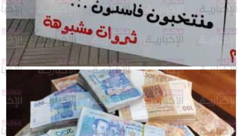 """استنكار وتنديد بتزكية """"المفسدين في الانتخابات المقبلة ونهب المال العام""""."""