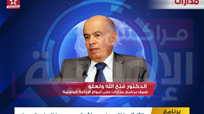 """بمناسبة صدور كتابه حول ظاهرة العولمة :  برنامج """"مدارات"""" يستضيف الدكتور فتح الله ولعلو"""