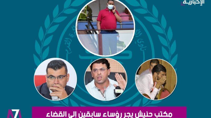 مكتب حنيش يجر رؤساء سابقين إلى القضاء