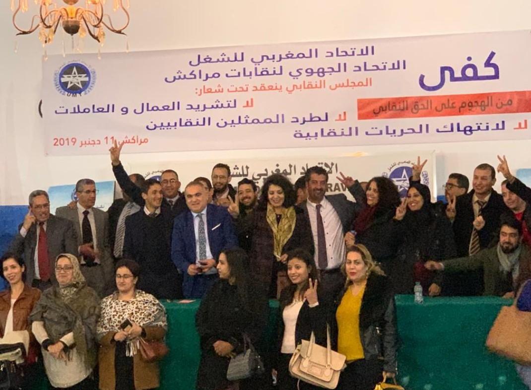 فوز مستحق واكتساح للوائح الإتحاد المغربي للشغل بالقطاع البنكي بجهة مراكش آسفي،ومنطقة بني ملال خريبكة .