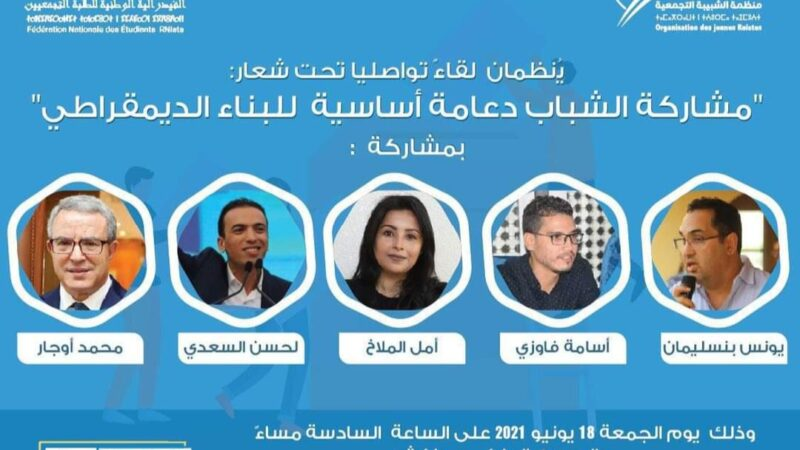 قبيل الانتخابات أنشطة شبابية لأحزاب سياسية تستهدف الطلبة والتلاميذ