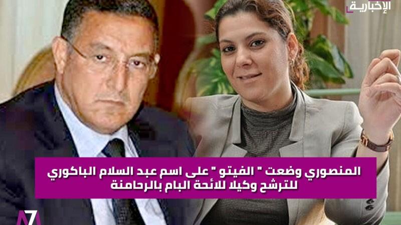 """المنصوري وضعت """" الفيتو """" على اسم عبد السلام الباكوري للترشح وكيلا للائحة البام بالرحامنة"""