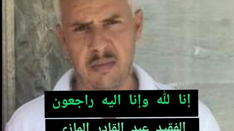 تعزية في وفاة الفقيد عبد القادر المازي التقني بالمكتب الصحي البلدي بمراكش