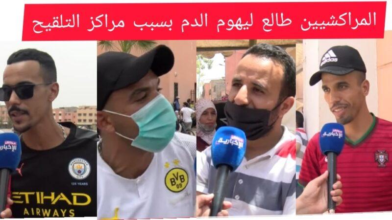"""فيديو : """"المراكشيين طالع ليهوم الدم"""" بسبب الاكتظاظ بمراكز التلقيح"""