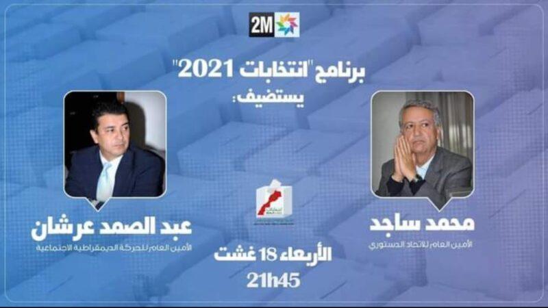 """حزب الحركة الشعبية يرفض المشاركة في البرنامج التلفزيون """"انتخابات 2021"""" الذي يُعرض على القناة الثانية"""