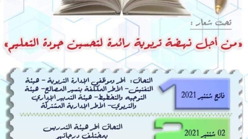 مديرية التعليم في مراكش تبتدع شعار الدخول المدرسي من قاموس السلفية الحديثة في القرن 19