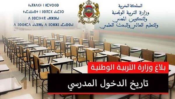 وزارة التربية الوطنية: تطور الوضع الوبائي أحد تحديات الدخول المدرسي والجامعي