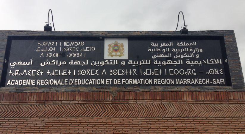 وحدها النزاهة تؤسس لعلاقة موضوعية بين الصحافة وقطاع التعليم بجهة مراكش آسفي