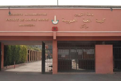 كلية اللغة العربية بمراكش تفتح باب التسجيل للطلبة الحاصلين على الباكالوريا قبل 2019